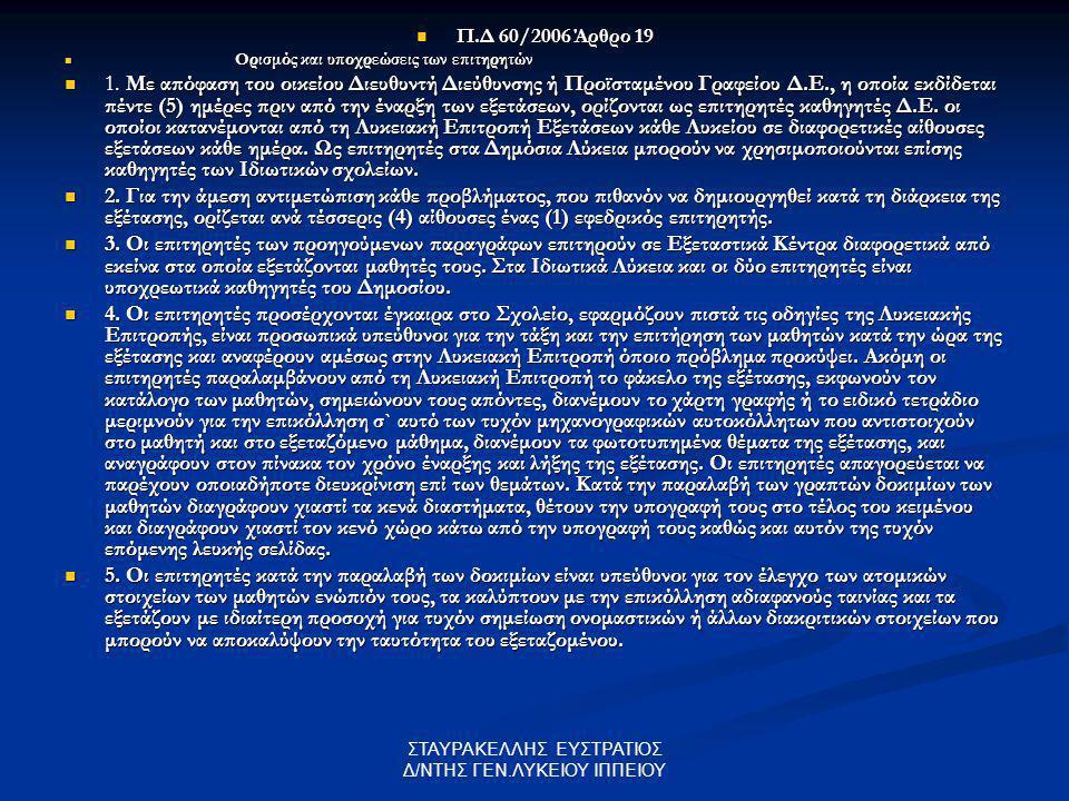 ΣΤΑΥΡΑΚΕΛΛΗΣ ΕΥΣΤΡΑΤΙΟΣ Δ/ΝΤΗΣ ΓΕΝ.ΛΥΚΕΙΟΥ ΙΠΠΕΙΟΥ Π.Δ 60/2006 Άρθρο 19 Π.Δ 60/2006 Άρθρο 19 Ορισμός και υποχρεώσεις των επιτηρητών Ορισμός και υποχρεώσεις των επιτηρητών 1.
