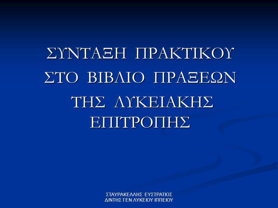 ΣΥΝΤΑΞΗ ΠΡΑΚΤΙΚΟΥ ΣΤΟ ΒΙΒΛΙΟ ΠΡΑΞΕΩΝ ΤΗΣ ΛΥΚΕΙΑΚΗΣ ΕΠΙΤΡΟΠΗΣ ΤΗΣ ΛΥΚΕΙΑΚΗΣ ΕΠΙΤΡΟΠΗΣ ΣΤΑΥΡΑΚΕΛΛΗΣ ΕΥΣΤΡΑΤΙΟΣ Δ/ΝΤΗΣ ΓΕΝ.ΛΥΚΕΙΟΥ ΙΠΠΕΙΟΥ