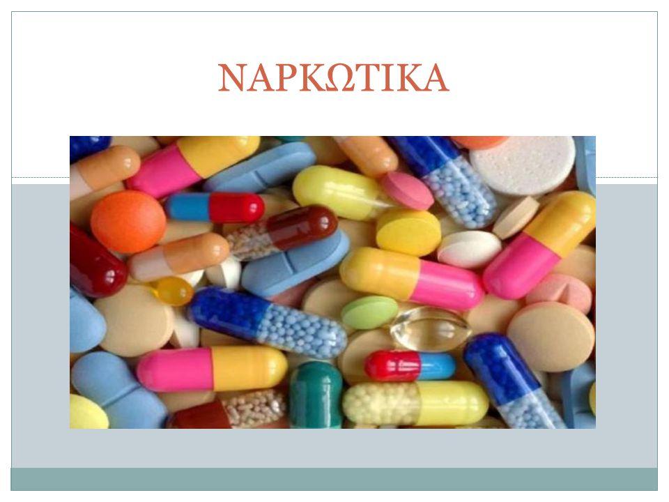 Τι είναι τα ναρκωτικά; Ναρκωτικά είναι διεγερτικές χημικές ουσίες