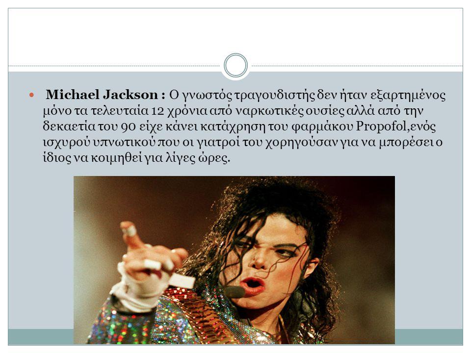 Michael Jackson : Ο γνωστός τραγουδιστής δεν ήταν εξαρτημένος μόνο τα τελευταία 12 χρόνια από ναρκωτικές ουσίες αλλά από την δεκαετία του 90 είχε κάνε
