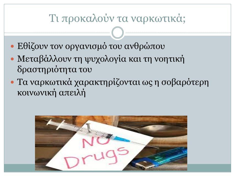 Τι προκαλούν τα ναρκωτικά; Εθίζουν τον οργανισμό του ανθρώπου Μεταβάλλουν τη ψυχολογία και τη νοητική δραστηριότητα του Τα ναρκωτικά χαρακτηρίζονται ω
