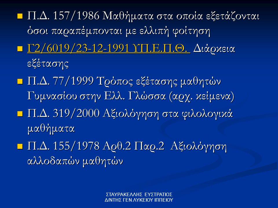 Π.Δ. 157/1986 Μαθήματα στα οποία εξετάζονται όσοι παραπέμπονται με ελλιπή φοίτηση Π.Δ. 157/1986 Μαθήματα στα οποία εξετάζονται όσοι παραπέμπονται με ε