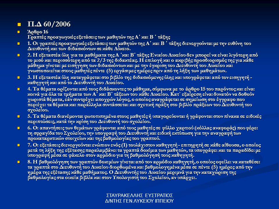 ΣΤΑΥΡΑΚΕΛΛΗΣ ΕΥΣΤΡΑΤΙΟΣ Δ/ΝΤΗΣ ΓΕΝ.ΛΥΚΕΙΟΥ ΙΠΠΕΙΟΥ Π.Δ 60/2006 Π.Δ 60/2006 Άρθρο 16 Γραπτές προαγωγικές εξετάσεις των μαθητών της Α΄ και Β ΄ τάξης Άρθ