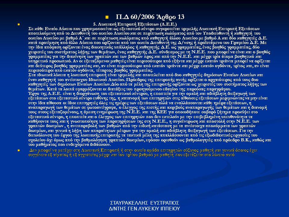 ΣΤΑΥΡΑΚΕΛΛΗΣ ΕΥΣΤΡΑΤΙΟΣ Δ/ΝΤΗΣ ΓΕΝ.ΛΥΚΕΙΟΥ ΙΠΠΕΙΟΥ Π.Δ 60/2006 Άρθρο 13 Π.Δ 60/2006 Άρθρο 13 5. Λυκειακή Επιτροπή Εξετάσεων (Λ.Ε.Ε.) Σε κάθε Ενιαίο Λύ