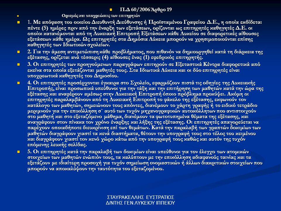 ΣΤΑΥΡΑΚΕΛΛΗΣ ΕΥΣΤΡΑΤΙΟΣ Δ/ΝΤΗΣ ΓΕΝ.ΛΥΚΕΙΟΥ ΙΠΠΕΙΟΥ Π.Δ 60/2006 Άρθρο 19 Π.Δ 60/2006 Άρθρο 19 Ορισμός και υποχρεώσεις των επιτηρητών Ορισμός και υποχρε