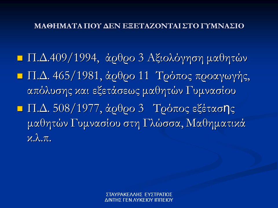 ΜΑΘΗΜΑΤΑ ΠΟΥ ΔΕΝ ΕΞΕΤΑΖΟΝΤΑΙ ΣΤΟ ΓΥΜΝΑΣΙΟ Π.Δ.409/1994, άρθρο 3 Αξιολόγηση μαθητών Π.Δ.409/1994, άρθρο 3 Αξιολόγηση μαθητών Π.Δ. 465/1981, άρθρο 11 Τρ