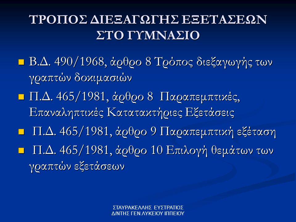 ΤΡΟΠΟΣ ΔΙΕΞΑΓΩΓΗΣ ΕΞΕΤΑΣΕΩΝ ΣΤΟ ΓΥΜΝΑΣΙΟ Β.Δ. 490/1968, άρθρο 8 Τρόπος διεξαγωγής των γραπτών δοκιμασιών Β.Δ. 490/1968, άρθρο 8 Τρόπος διεξαγωγής των