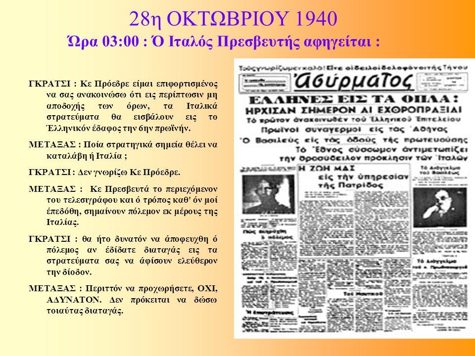 ΠΟΛΙΤΙΚΗ ΚΑΤΑΣΤΑΣΗ ΤΗΣ ΕΛΛΑΔΟΣ ΑΠΟ ΤΟ 1936 Η ΕΛΛΑΔΑ ΕΙΧΕ ΦΑΣΙΣΤΙΚΟ ΚΑΘΕΣΤΩΣ (ΔΙΚΤΑΤΟΡΙΑ) ΜΕ ΠΡΩΘΥΠΟΥΡΓΟ ΤΟΝ Ι. ΜΕΤΑΞΑ ΒΑΣΙΛΙΑΣ ΗΤΑΝ Ο ΓΕΡΜΑΝΟΦΙΛΟΣ ΓΕΩ