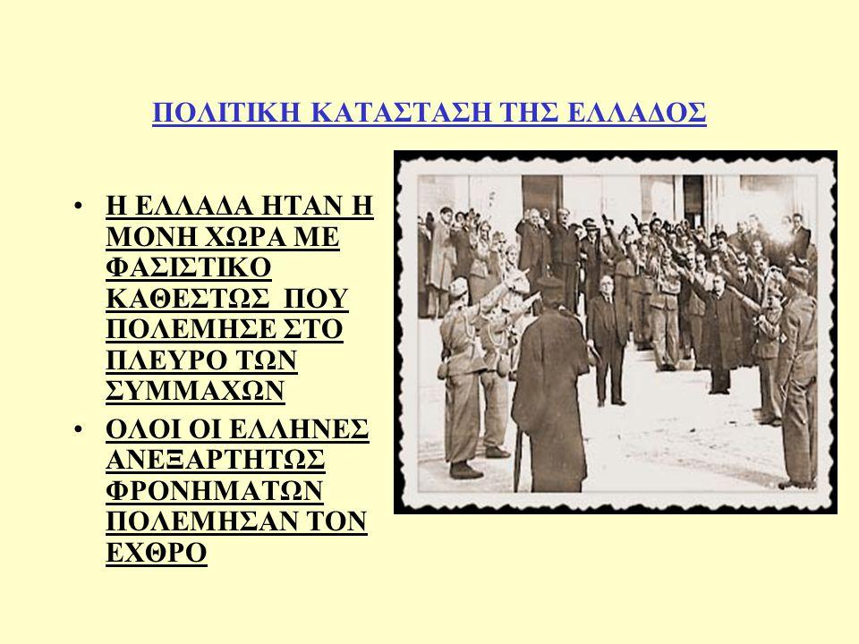 28η ΟΚΤΩΒΡΙΟΥ 1940 ΓΚΡΑΤΣΙ : Κε Πρόεδρε είμαι επιφορτισμένος να σας ανακοινώσω ότι εις περίπτωσιν μη αποδοχής των όρων, τα Ιταλικά στρατεύματα θα εισβάλουν εις το Έλληνικόν έδαφος την 6ην πρωϊνήν.