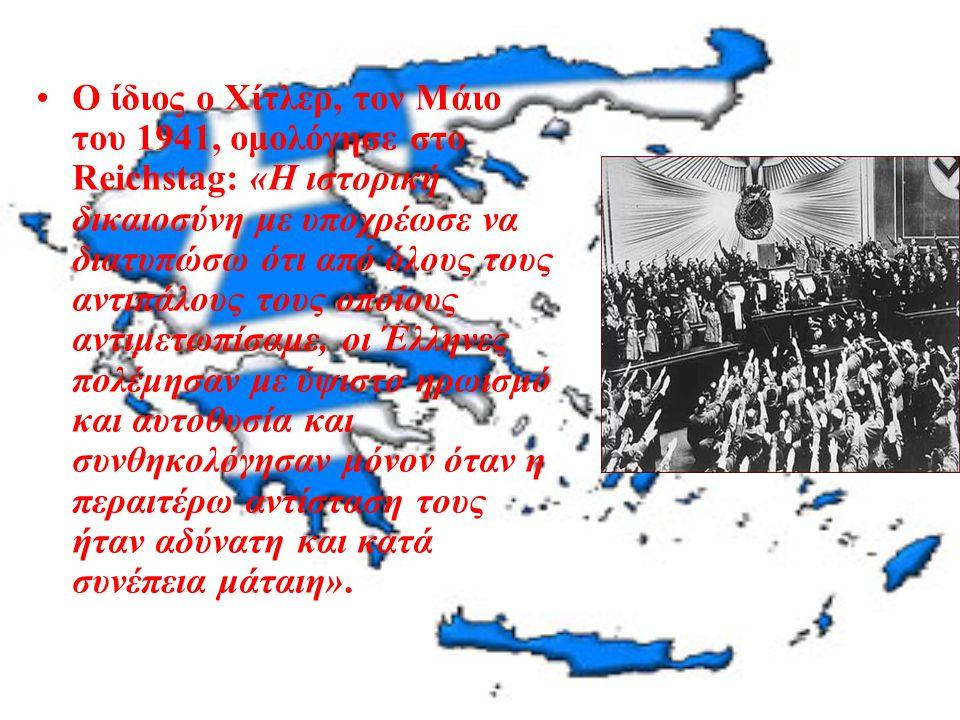 ΚΑΙ ΤΟ «ΟΧΙ» ΑΚΟΥΣΤΗΚΕ ΚΑΙ ΔΕΥΤΕΡΗ ΦΟΡΑ ΤΟ ΓΕΡΜΑΝΙΚΟΝ ΤΕΛΕΣΙΓΡΑΦΟΝ ΕΠΕΔΟΘΗ ΤΗΝ 5.30΄ΤΗΣ 6ης ΑΠΡΙΛΙΟΥ 1941 ΥΠΟ ΤΟΥ ΓΕΡΜΑΝΟΥ ΠΡΕΣΒΕΥΤΟΥ ΕΡΠΑΧ ΠΡΟΣ ΤΟΝ ΠΡΩΘΥΠΟΥΡΓΟΝ ΓΕΩΡΓΙΟΝ ΚΟΡΙΖΗΝ.