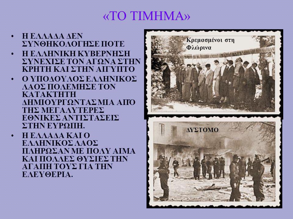 Στις 9 Απριλίου, καταλαμβάνεται η Θεσσαλονίκη.Υπογράφεται συνθηκολόγηση.