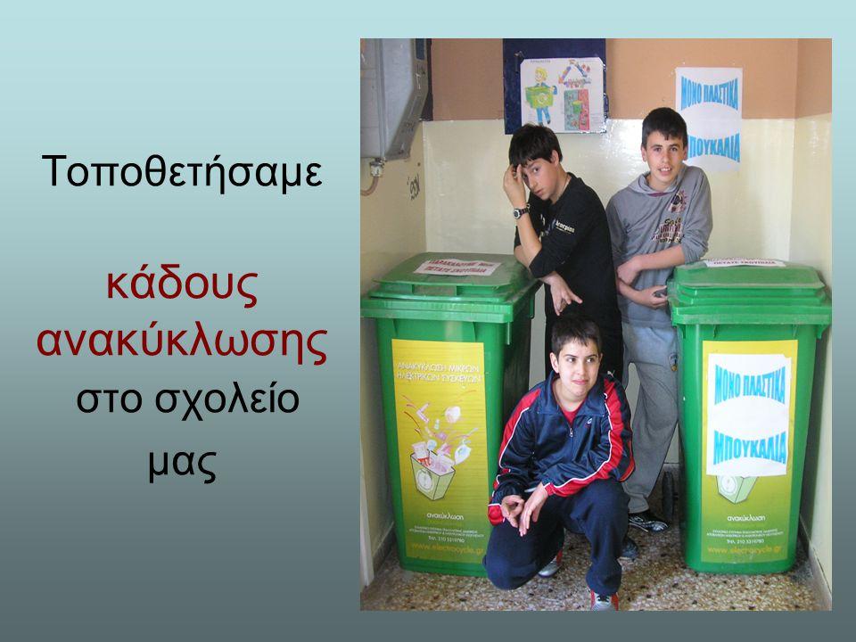 Τοποθετήσαμε κάδους ανακύκλωσης στο σχολείο μας