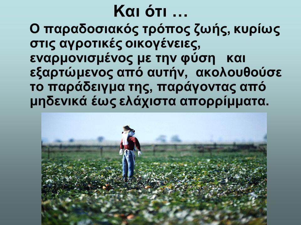 Και ότι … Ο παραδοσιακός τρόπος ζωής, κυρίως στις αγροτικές οικογένειες, εναρμονισμένος με την φύση και εξαρτώμενος από αυτήν, ακολουθούσε το παράδειγ
