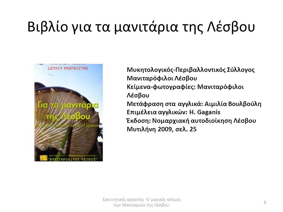 Βιβλίο για τα μανιτάρια της Λέσβου Μυκητολογικός-Περιβαλλοντικός Σύλλογος Μανιταρόφιλοι Λέσβου Κείμενα-φωτογραφίες: Μανιταρόφιλοι Λέσβου Μετάφραση στα