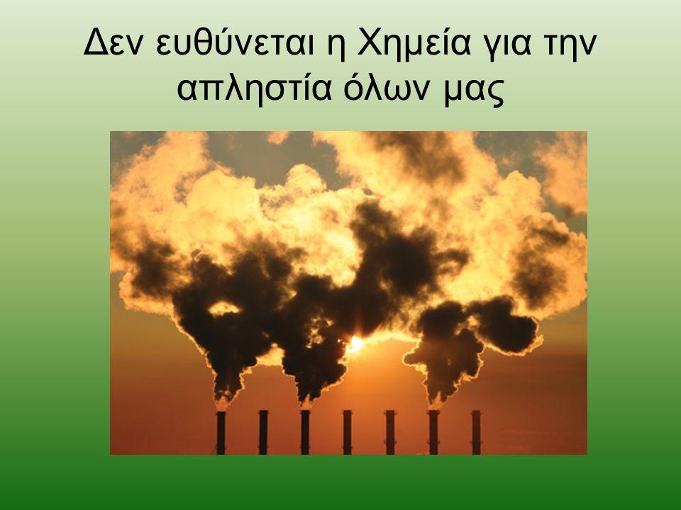 Δεν ευθύνεται η Χημεία για την απληστία όλων μας