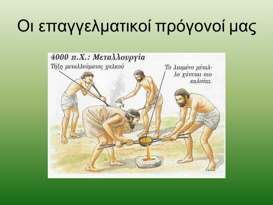 Οι επαγγελματικοί πρόγονοί μας