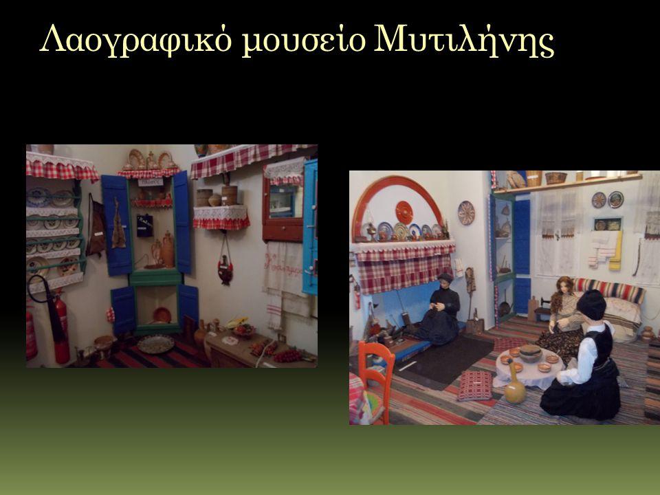 Λαογραφικό μουσείο Μυτιλήνης