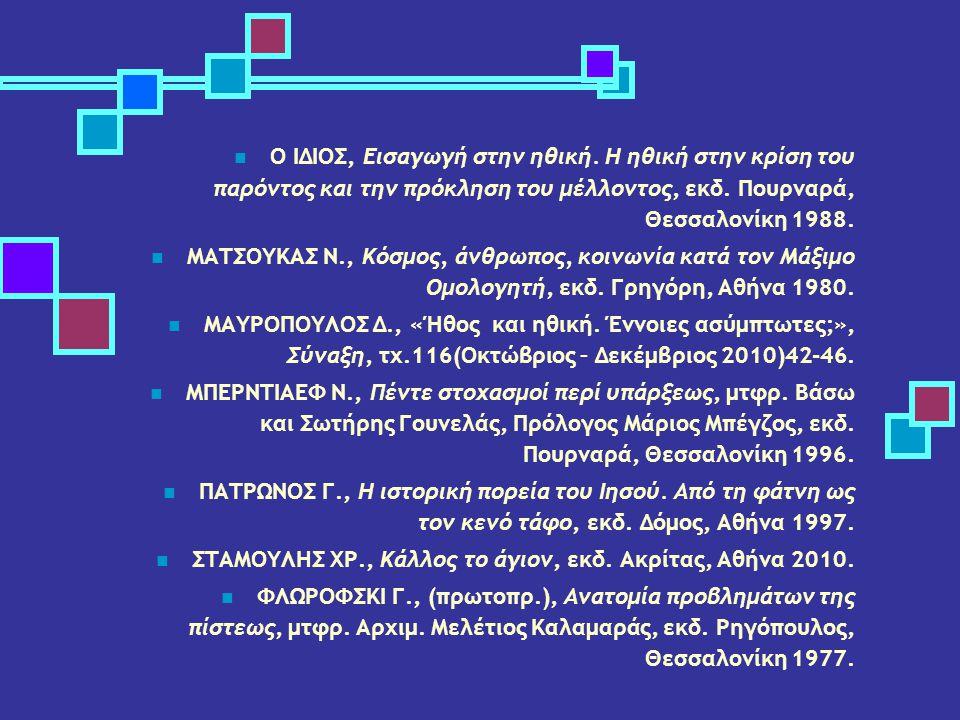 Ο ΙΔΙΟΣ, Εισαγωγή στην ηθική. Η ηθική στην κρίση του παρόντος και την πρόκληση του μέλλοντος, εκδ. Πουρναρά, Θεσσαλονίκη 1988. ΜΑΤΣΟΥΚΑΣ Ν., Κόσμος, ά