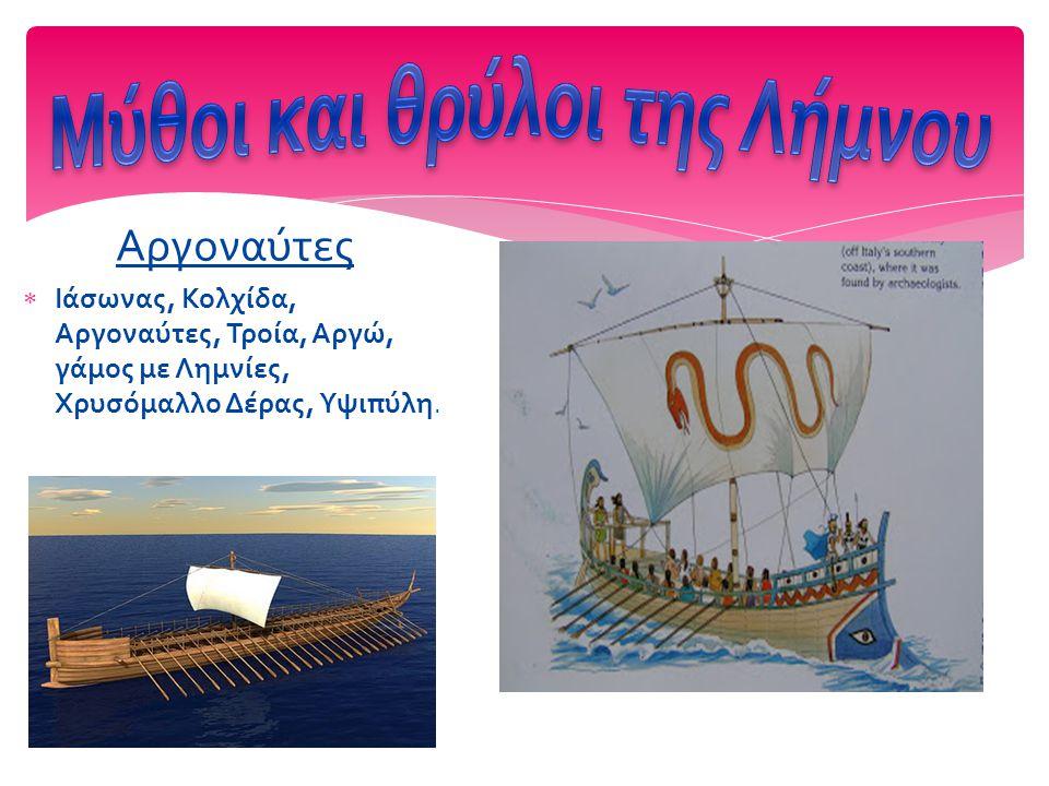 Λήμνος & Ίμβρο  Τόπος: Λήμνος & Ίμβρος  Εποχή: Στα προϊστορικά χρόνια  Πρόσωπα: Ο ηγεμόνας και οι δύο γιοι του
