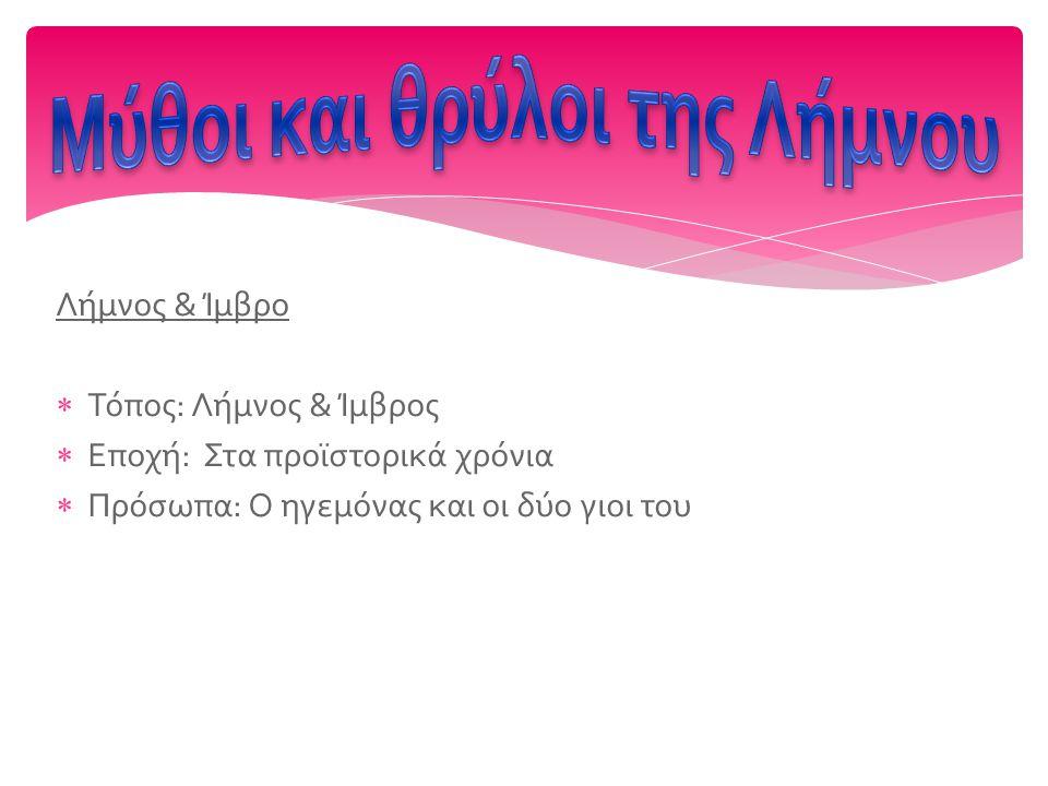 Λήμνος & Ίμβρος  Κολχίδα, Αργοναύτες, ύφαλοι Μύθωνες ή Βάτα, Θυσίες στη Τροία.