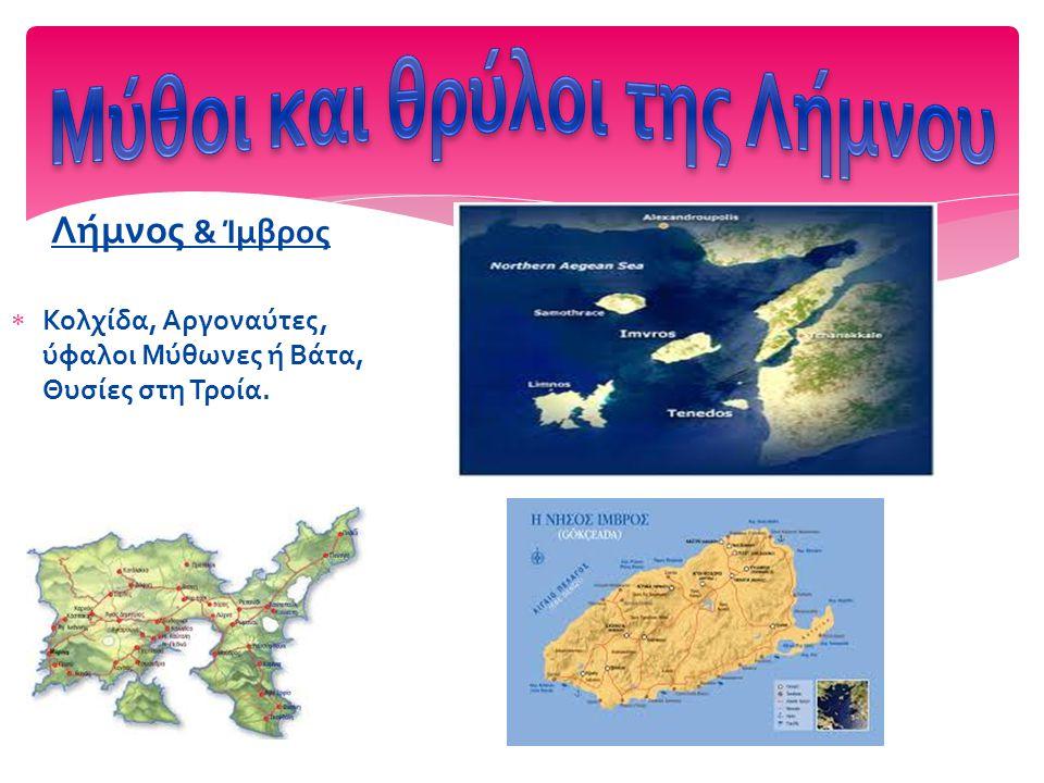 Λαβύρινθος  Τόπος: Λήμνος  Εποχή: Στα προϊστορικά χρόνια  Πρόσωπα: πειρατές,μια γυναίκα
