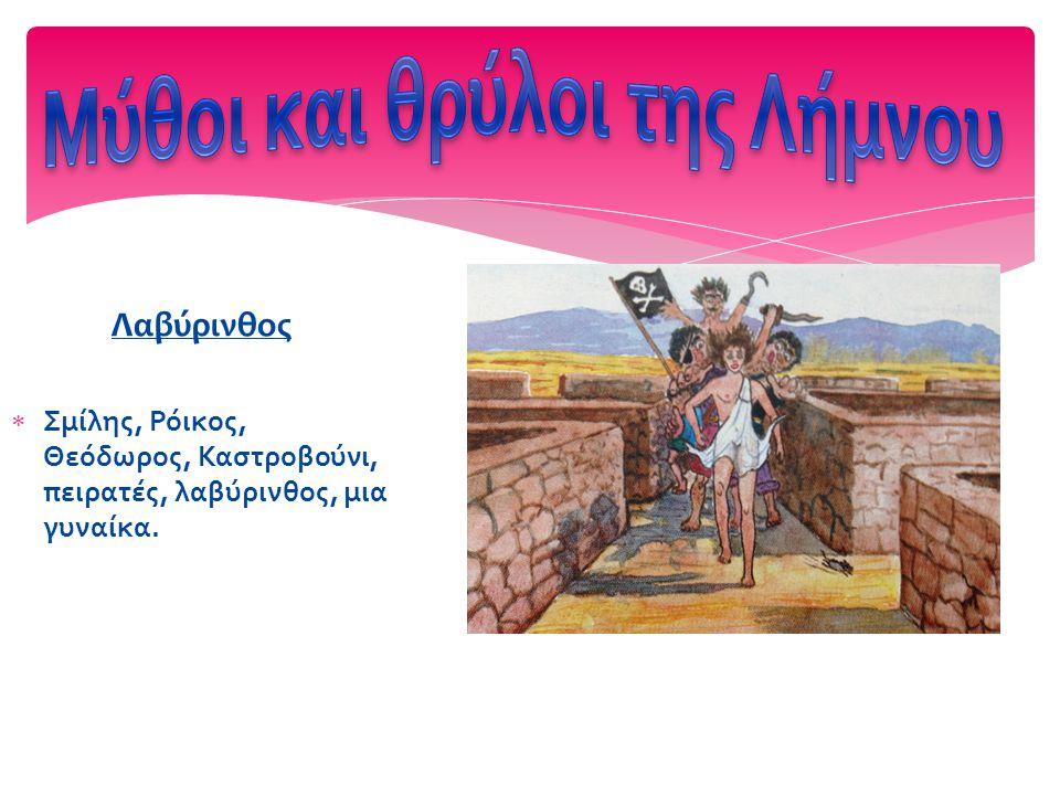 Λαβύρινθος  Σμίλης, Ρόικος, Θεόδωρος, Καστροβούνι, πειρατές, λαβύρινθος, μια γυναίκα.