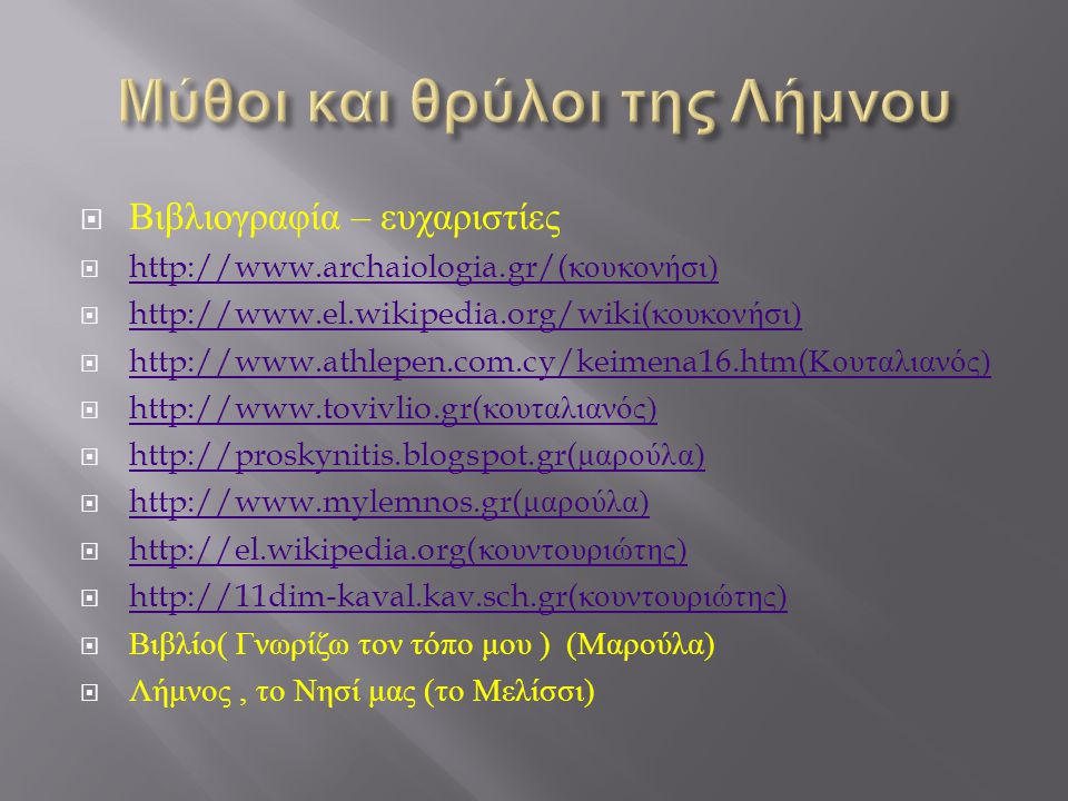  Βιβλιογραφία – ευχαριστίες  http://www.archaiologia.gr/( κουκονήσι ) http://www.archaiologia.gr/( κουκονήσι )  http://www.el.wikipedia.org/wiki( κ