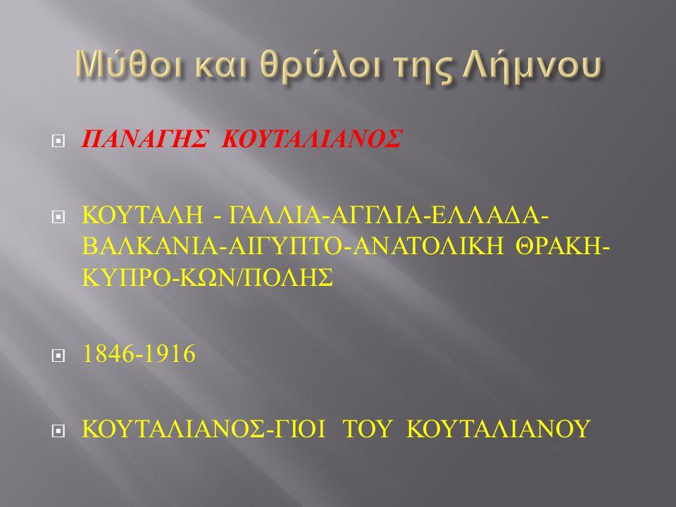  ΠΑΝΑΓΗΣ ΚΟΥΤΑΛΙΑΝΟΣ  ΚΟΥΤΑΛΗ - ΓΑΛΛΙΑ - ΑΓΓΛΙΑ - ΕΛΛΑΔΑ - ΒΑΛΚΑΝΙΑ - ΑΙΓΥΠΤΟ - ΑΝΑΤΟΛΙΚΗ ΘΡΑΚΗ - ΚΥΠΡΟ - ΚΩΝ / ΠΟΛΗΣ  1846-1916  ΚΟΥΤΑΛΙΑΝΟΣ - ΓΙΟΙ ΤΟΥ ΚΟΥΤΑΛΙΑΝΟΥ