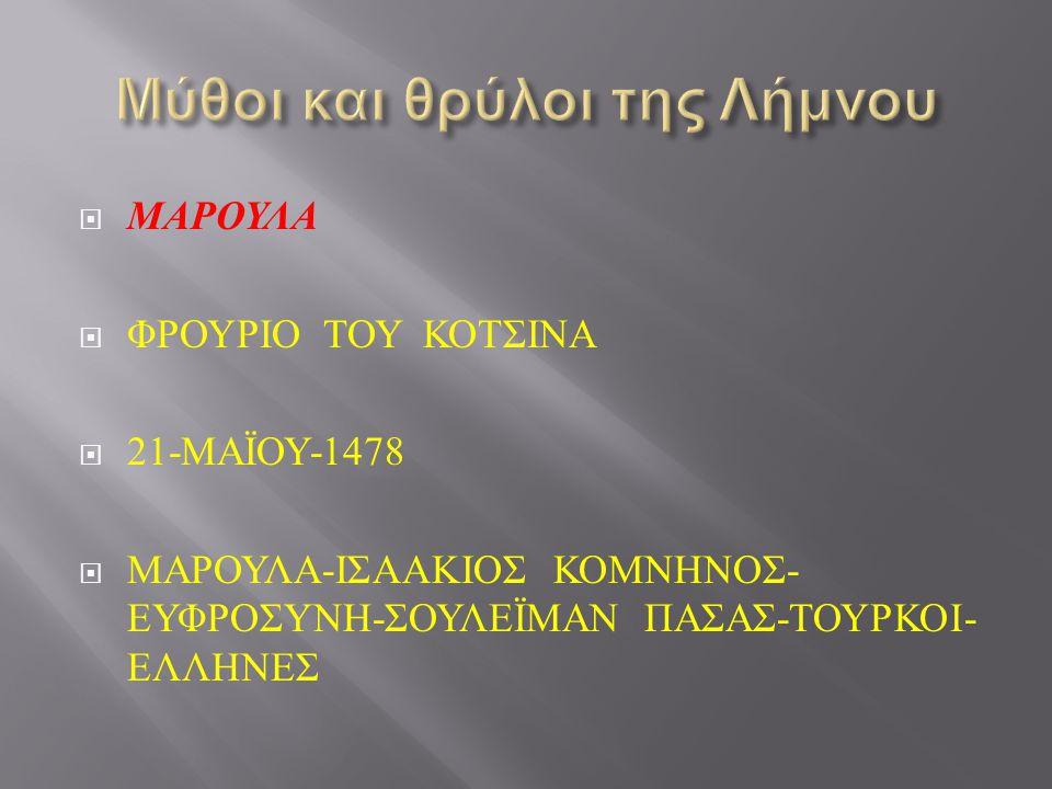  ΜΑΡΟΥΛΑ  ΦΡΟΥΡΙΟ ΤΟΥ ΚΟΤΣΙΝΑ  21- ΜΑΪΟΥ -1478  ΜΑΡΟΥΛΑ - ΙΣΑΑΚΙΟΣ ΚΟΜΝΗΝΟΣ - ΕΥΦΡΟΣΥΝΗ - ΣΟΥΛΕΪΜΑΝ ΠΑΣΑΣ - ΤΟΥΡΚΟΙ - ΕΛΛΗΝΕΣ