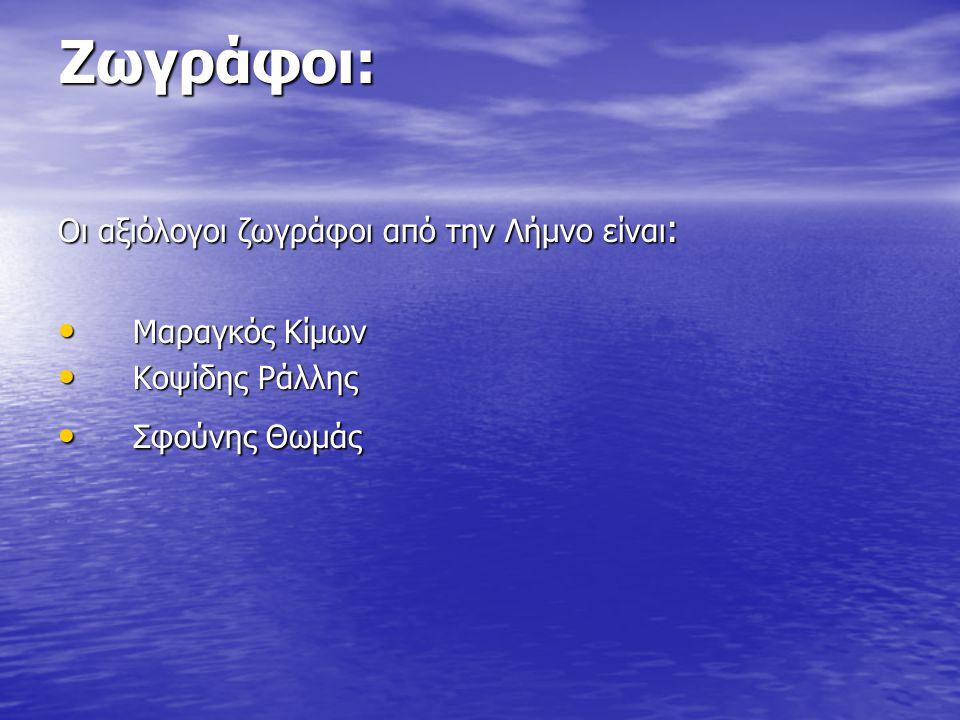 Λογοτέχνες Οι αξιόλογοι συγγραφείς από την Λήμνο είναι : Μοσχίδης Αργυρής, Μοσχίδης Αργυρής, Μαραγκός Τρυφώνας, Μαραγκός Τρυφώνας, Καρατζάς Απόστολος, Καρατζάς Απόστολος, Λαμπαδαρίδου – Πόθου Μαριάννα, Λαμπαδαρίδου – Πόθου Μαριάννα, Λαμπαδαρίδης Παναγιώτης, Λαμπαδαρίδης Παναγιώτης, Λαμπαδαρίδη- Καραβιοι –Αλεξάνδρα, Λαμπαδαρίδη- Καραβιοι –Αλεξάνδρα, Μπουτλούκου Βρετάκη, Μπουτλούκου Βρετάκη, Μπουλώτης Χρήστος Μπουλώτης Χρήστος Βαγίακου –Βλαχόπουλου Βαρβάρα Βαγίακου –Βλαχόπουλου Βαρβάρα Μπελιτσυς Θεόδωρος Μπελιτσυς Θεόδωρος Τσολακούδη Μαρία Τσολακούδη Μαρία