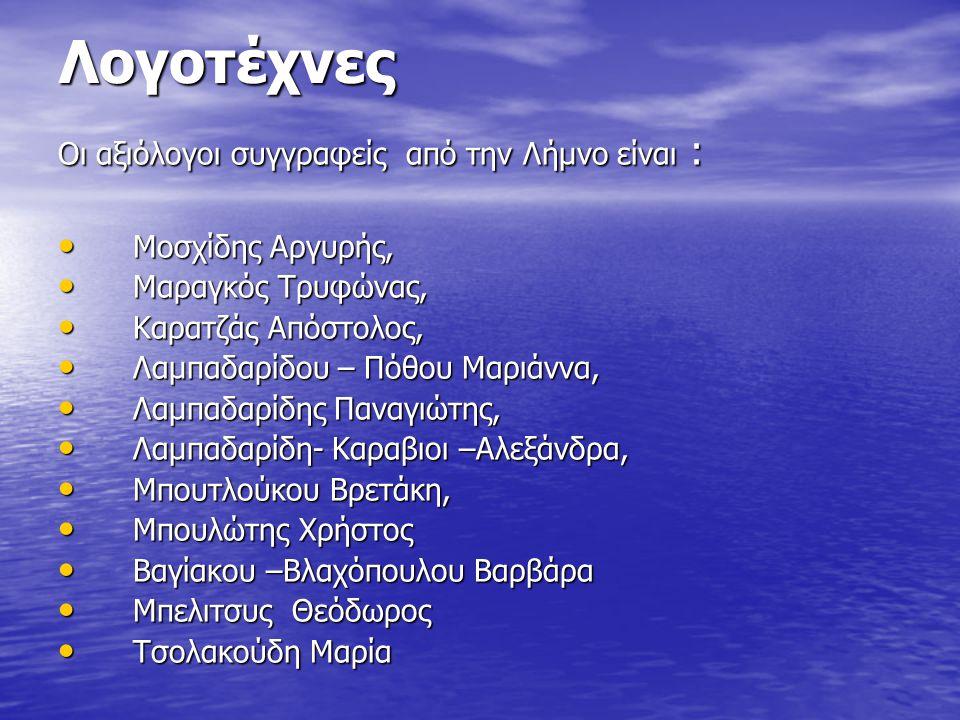 Λογοτέχνες Οι αξιόλογοι συγγραφείς από την Λήμνο είναι : Μοσχίδης Αργυρής, Μοσχίδης Αργυρής, Μαραγκός Τρυφώνας, Μαραγκός Τρυφώνας, Καρατζάς Απόστολος,