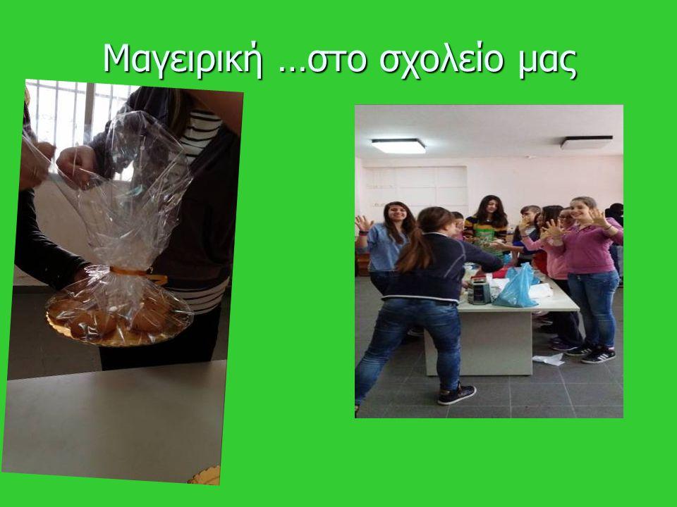 Μαγειρική …στο σχολείο μας