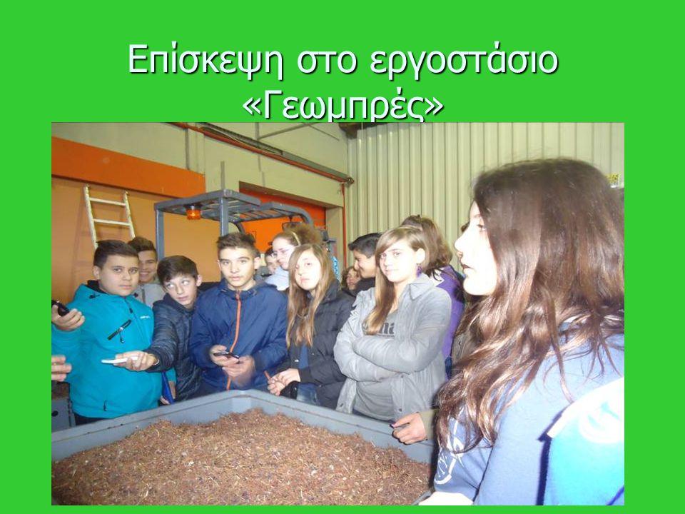 Επίσκεψη στο εργοστάσιο «Γεωμπρές»