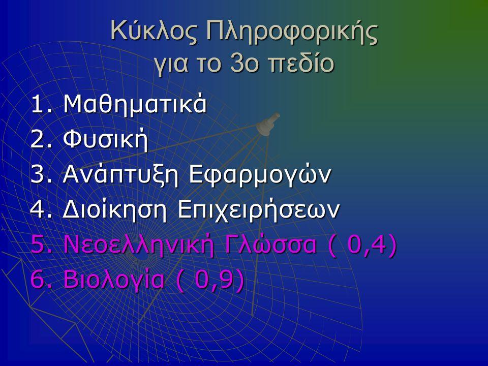 Κύκλος Πληροφορικής για το 3ο πεδίο 1. Μαθηματικά 2.