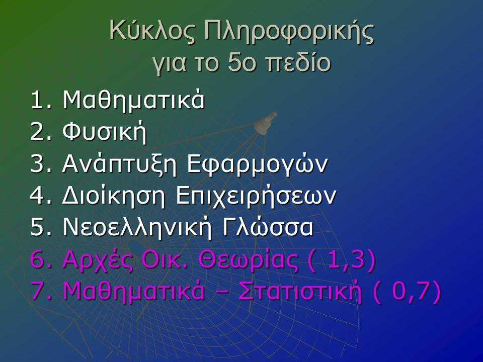 Κύκλος Πληροφορικής για το 5ο πεδίο 1. Μαθηματικά 2.