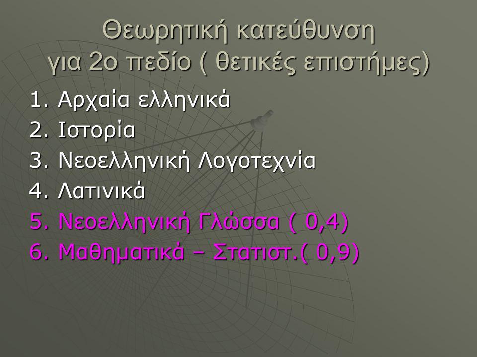 Θεωρητική κατεύθυνση για 2ο πεδίο ( θετικές επιστήμες) 1.