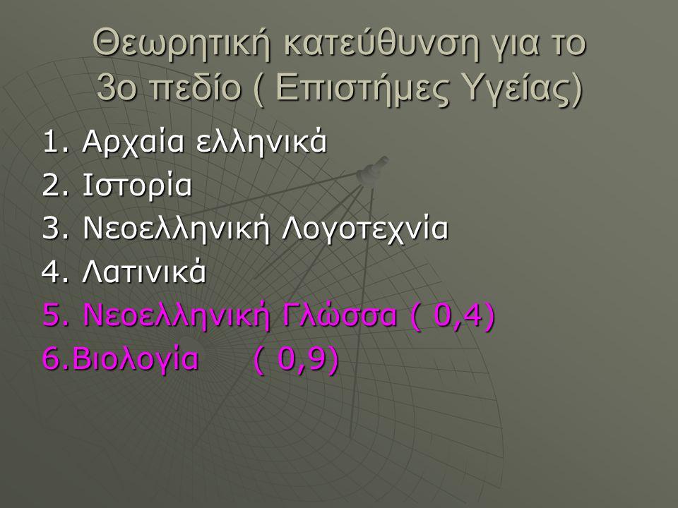 Θεωρητική κατεύθυνση για το 3ο πεδίο ( Επιστήμες Υγείας) 1.