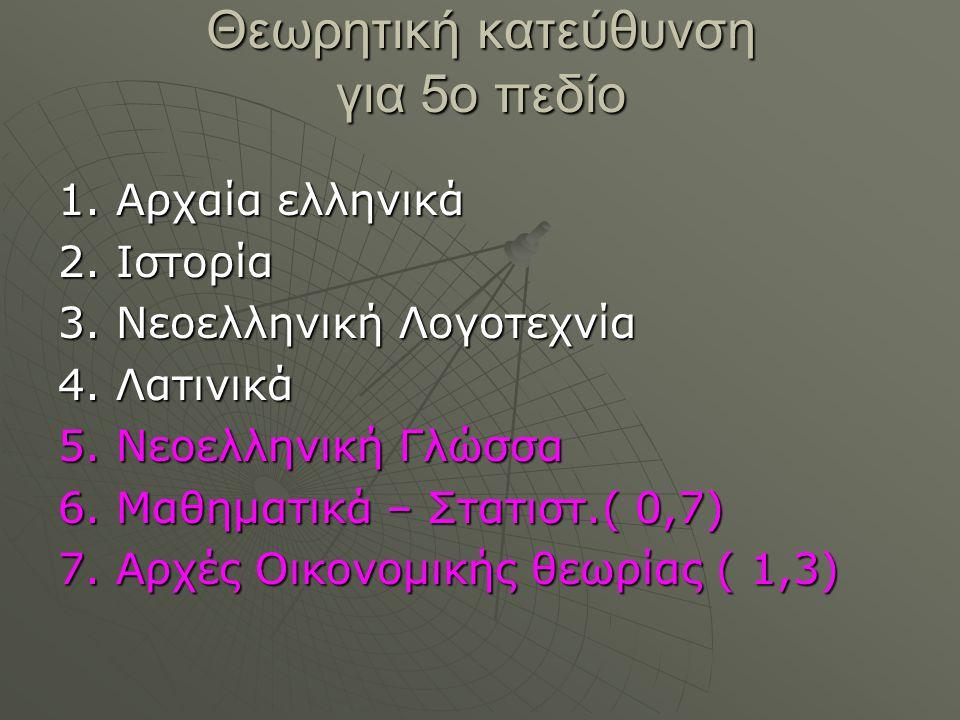 Θεωρητική κατεύθυνση για 5ο πεδίο 1. Αρχαία ελληνικά 2.