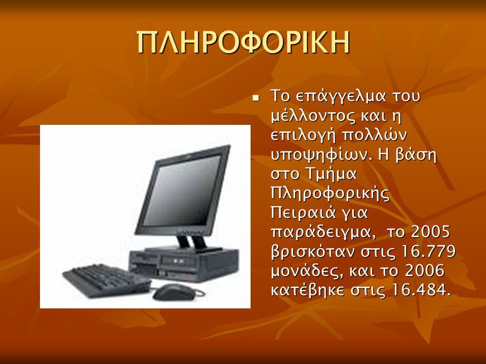 ΠΛΗΡΟΦΟΡΙΚΗ Το επάγγελμα του μέλλοντος και η επιλογή πολλών υποψηφίων. Η βάση στο Τμήμα Πληροφορικής Πειραιά για παράδειγμα, το 2005 βρισκόταν στις 16
