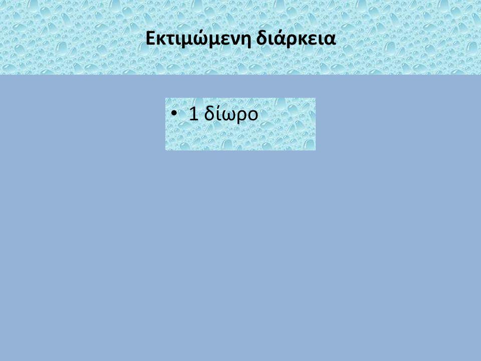 Εκτιμώμενη διάρκεια 1 δίωρο