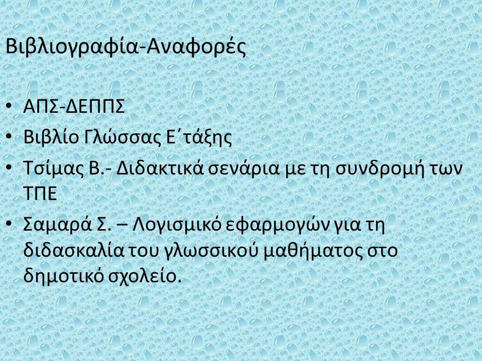 Βιβλιογραφία-Αναφορές ΑΠΣ-ΔΕΠΠΣ Βιβλίο Γλώσσας Ε΄τάξης Τσίμας Β.- Διδακτικά σενάρια με τη συνδρομή των ΤΠΕ Σαμαρά Σ.