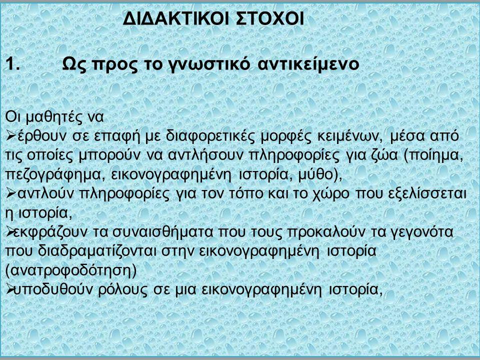 ΔΙΔΑΚΤΙΚΟΙ ΣΤΟΧΟΙ 1.