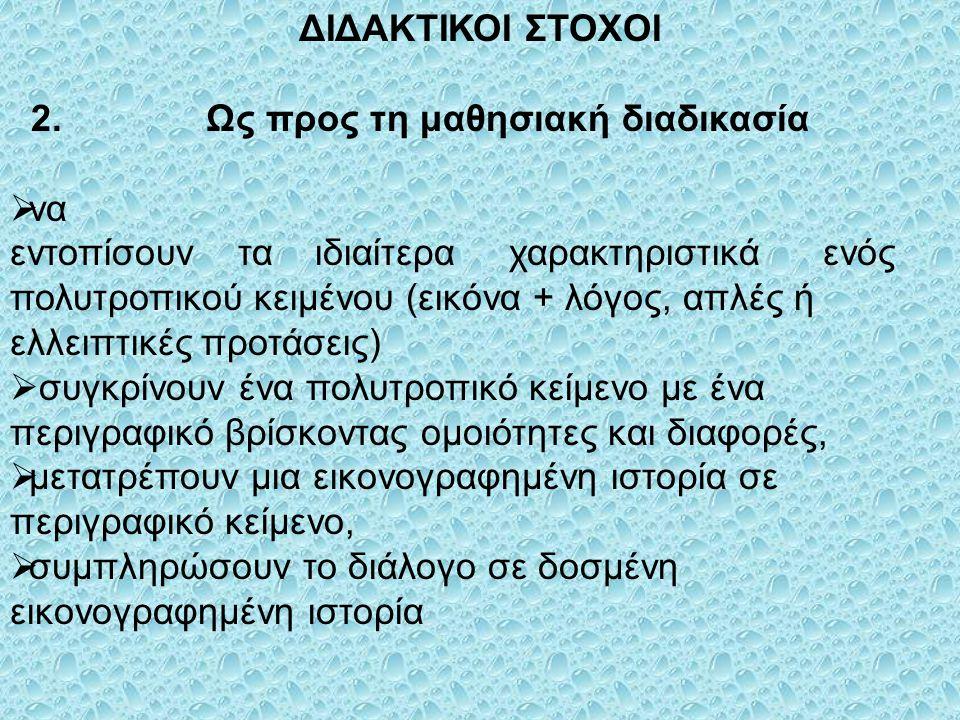 ΔΙΔΑΚΤΙΚΟΙ ΣΤΟΧΟΙ 2.