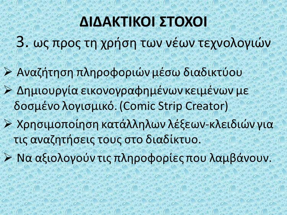 ΔΙΔΑΚΤΙΚΟΙ ΣΤΟΧΟΙ 3.