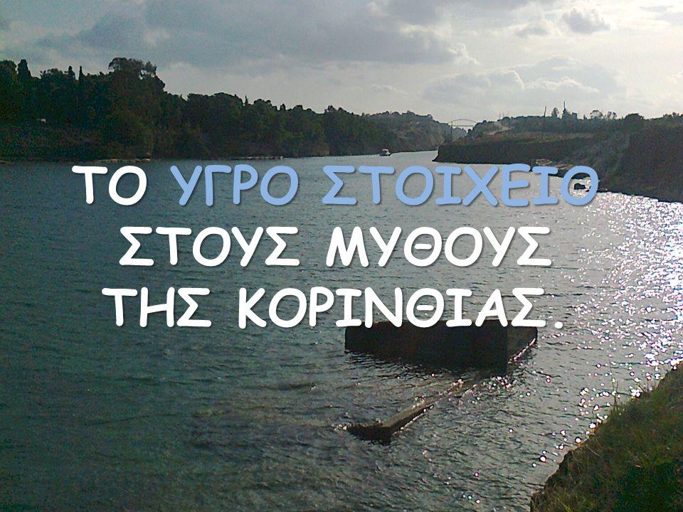 Ίσθμια ΟΙ ΑΘΛΟΙ ΤΟΥ ΘΗΣΕΑ Στο δρόμο από την Τροιζήνα στην Αθήνα ο Θησέας σκότωσε πολλους ληστές που ταλαιπωρούσαν τους ταξιδιώτες (τον Περιφήτη στην Επίδαυρο, το Σίνη τον Πιτυοκάμπτης στον Ισθμό και το Σκίρωνα στην Κακιά Σκάλα) Πριν μπει στην Αθήνα ο Θησέας πλύθηκε στον ποταμό Κηφισό για να καθαριστεί από το μίασμα των φόνων.