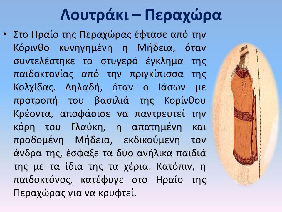 Λουτράκι – Περαχώρα Στο Ηραίο της Περαχώρας έφτασε από την Κόρινθο κυνηγημένη η Μήδεια, όταν συντελέστηκε το στυγερό έγκλημα της παιδοκτονίας από την