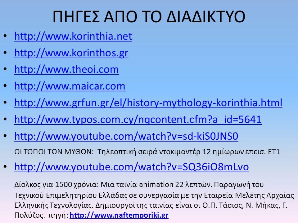 ΠΗΓΕΣ ΑΠΟ ΤΟ ΔΙΑΔΙΚΤΥΟ http://www.korinthia.net http://www.korinthos.gr http://www.theoi.com http://www.maicar.com http://www.grfun.gr/el/history-myth