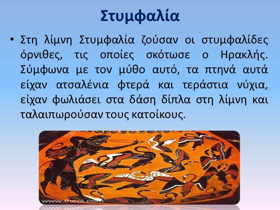 Στυμφαλία Στη λίμνη Στυμφαλία ζούσαν οι στυμφαλίδες όρνιθες, τις οποίες σκότωσε ο Ηρακλής. Σύμφωνα με τον μύθο αυτό, τα πτηνά αυτά είχαν ατσαλένια φτε