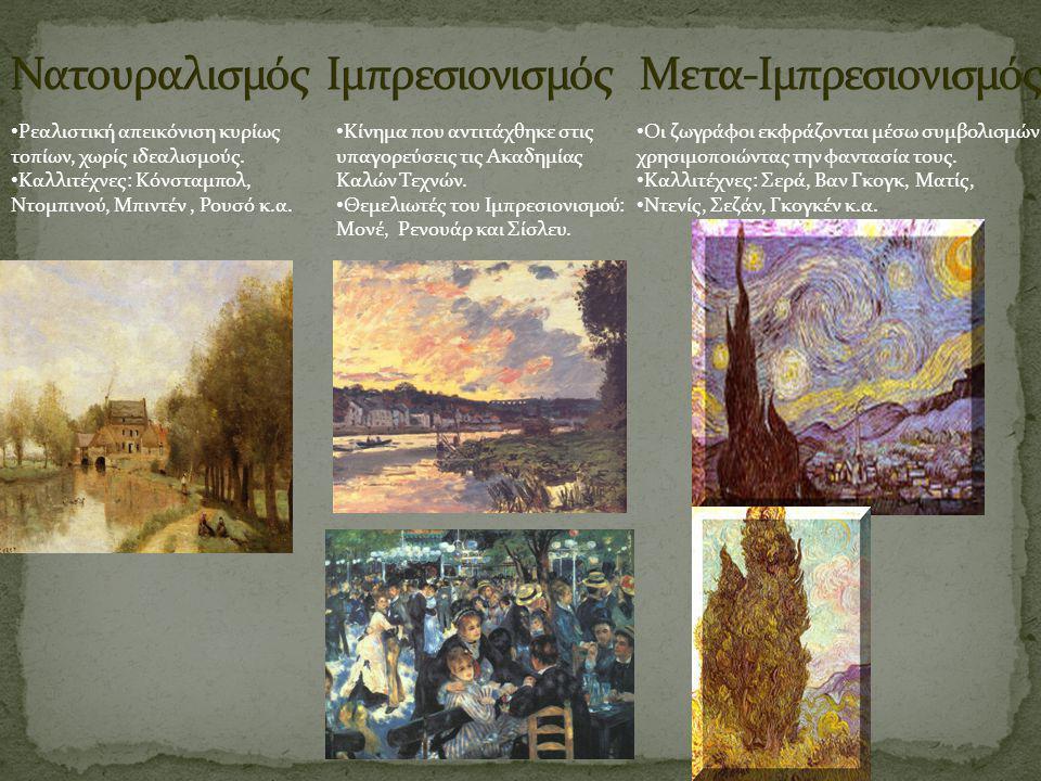 Ρεαλιστική απεικόνιση κυρίως τοπίων, χωρίς ιδεαλισμούς. Καλλιτέχνες: Κόνσταμπολ, Ντομπινού, Μπιντέν, Ρουσό κ.α. Κίνημα που αντιτάχθηκε στις υπαγορεύσε