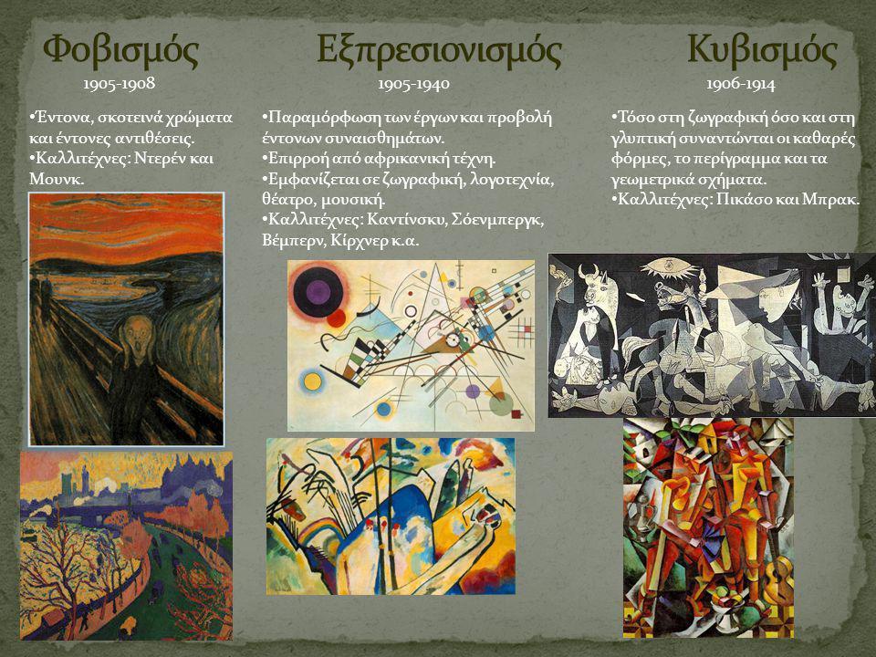 1905-1908 Έντονα, σκοτεινά χρώματα και έντονες αντιθέσεις. Καλλιτέχνες: Ντερέν και Μουνκ. 1905-1940 Παραμόρφωση των έργων και προβολή έντονων συναισθη